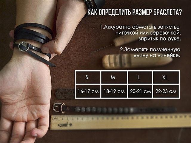 как выбрать браслет на руку по размеру